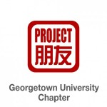 Group logo of Project Pengyou Georgetown University Chapter