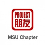 Group logo of Project Pengyou Michigan State University