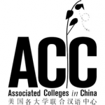 Associated Colleges in China The Beijing Center (ACC)